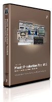 Digidesign Music Production Toolkit 2 [99106006000]